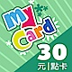MyCard-30點虛擬點數卡