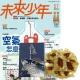 未來少年 (1年12期) + 鱻采頂級烏魚子一口吃 (10片裝 / 2盒組) product thumbnail 1