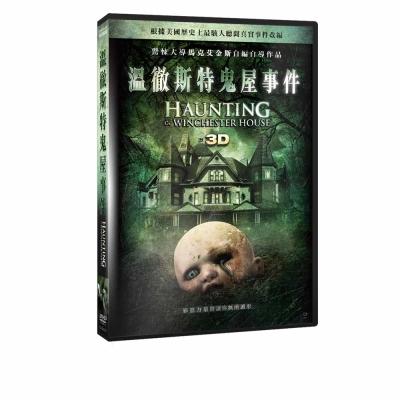 溫徹斯特鬼屋事件-DVD