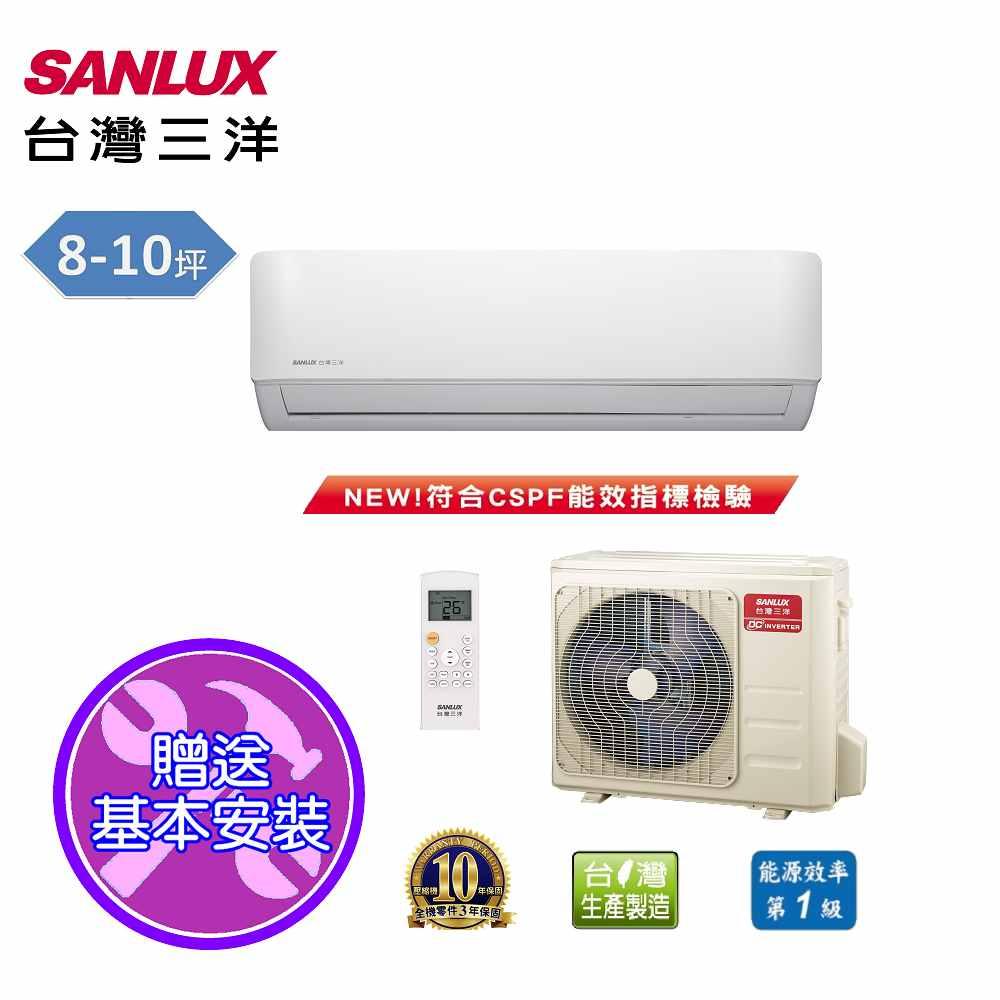 台灣三洋SANLUX 8-10坪時尚變頻一對一分離式冷氣SAE/C-V50F