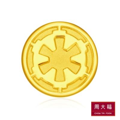 周大福 星際大戰系列 銀河帝國&反抗軍同盟標幟黃金路路通串飾/串珠