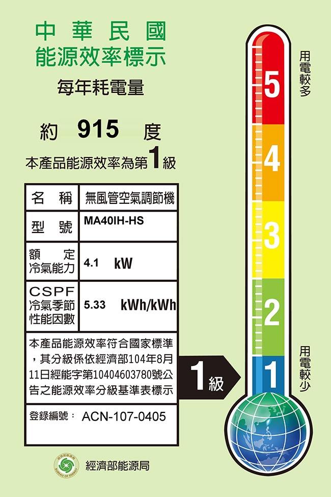 泰昀嚴選 TECO東元一級變頻分離式冷氣 MS40IE-HS MA40IH-HS 線上刷卡免手續 全省可配送安裝 A