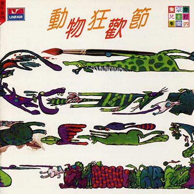 朱宗慶兒童打擊樂(六)動物狂歡節(演奏ㄅ)