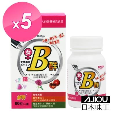 【日本味王】女用維生素B群 加強錠(60粒/盒)x5盒組