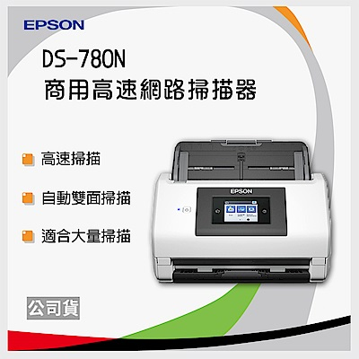 EPSON DS-780N 商用高速網路掃描器