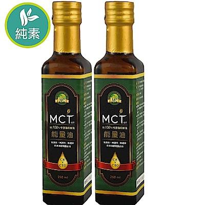肯寶KB99 MCT能量油2瓶組(250毫升/瓶)