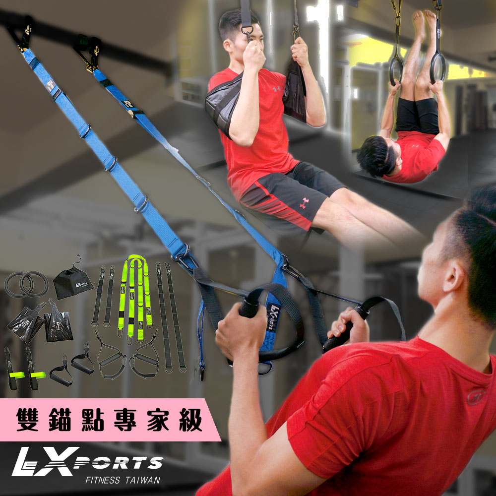 LEXPORTS 阻力式懸吊訓練繩 (雙錨點專家級)TH-ES