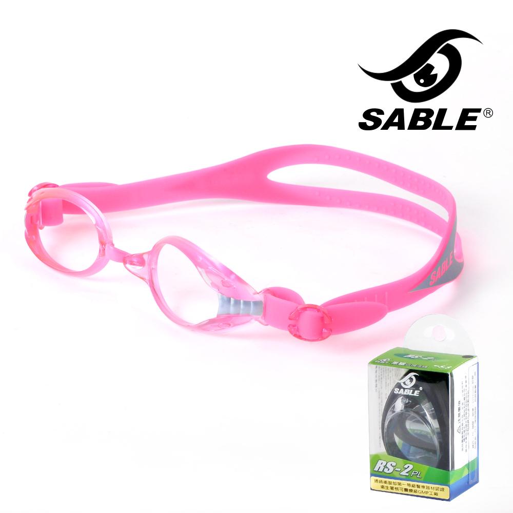 【黑貂SABLE】RS繽紛時尚 標準光學螢光青少年蛙鏡/泳鏡組合