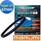 Marumi SUPER DHG多層鍍膜保護鏡 67mm (公司貨)