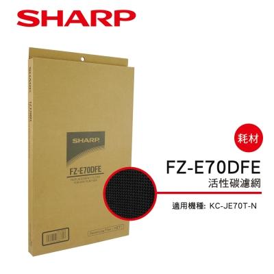 SHARP 夏普 KC-JE70T-N 專用活性碳濾網 FZ-E70DFE