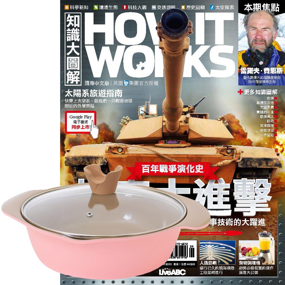 知識大圖解 (1年12期) 贈 頂尖廚師TOP CHEF玫瑰鑄造不沾萬用鍋24cm