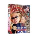 相聲國寶-7 (卷五) 繞口令DVD+CD