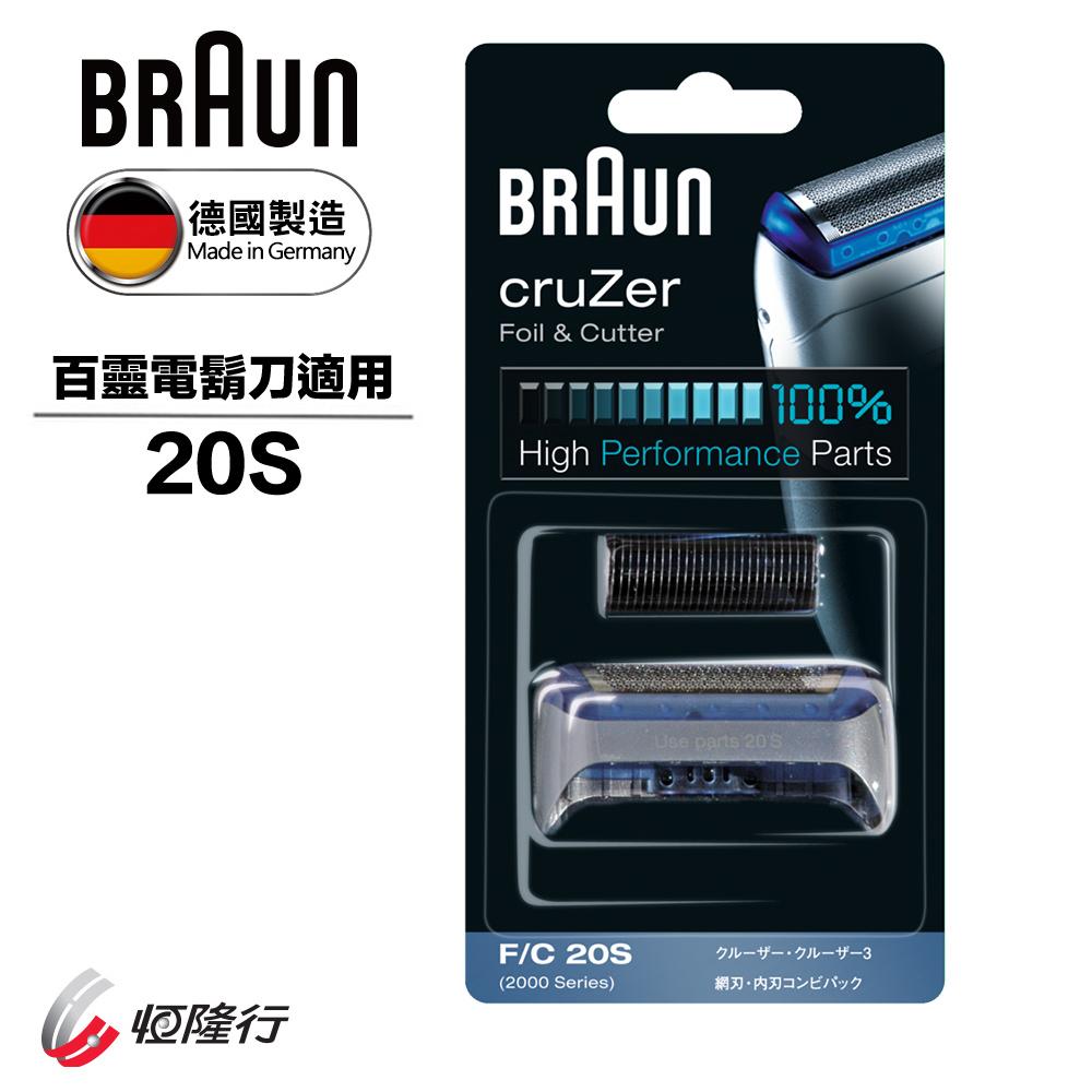 德國百靈BRAUN-刀頭刀網組(銀)20S