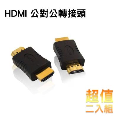 Bravo-u HDMI 公對公轉接頭(2入組)