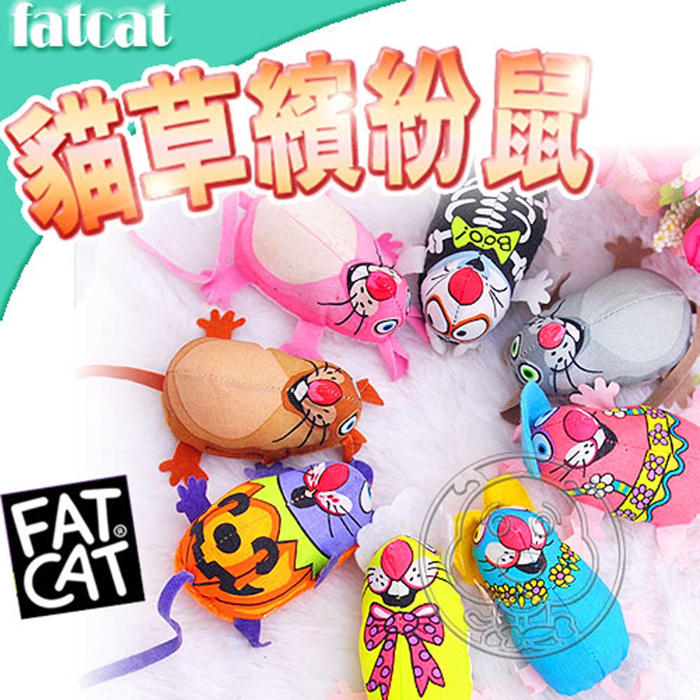 美國《FATCAT》貓草繽紛鼠7cm*2隻 (多款造型隨機出貨)