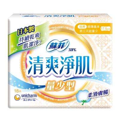 蘇菲 清爽淨肌量少型(17.5CM)(18片 x 4包/組)