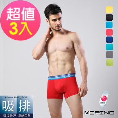 (超值3件組) 男內褲 吸排速乾素色經典四角褲/平口褲 MORINO摩力諾