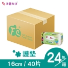 FC美麗先淨-漢方衛生棉~護墊型16cm(40片/包,共24包)