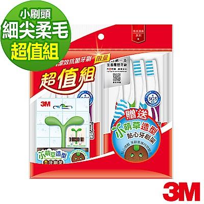 3M 8度角潔效抗菌牙刷-超值組(牙刷*8支加贈小萌草貼心牙刷架)