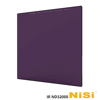 NiSi 耐司 IR ND32000 方型減光鏡 100x100mm-減15格
