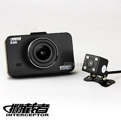 攔截者 Z9D 雙鏡頭 前後同步雙錄高畫質大廣角行車紀錄器