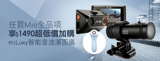 Mio MiVue 785 GPS行車記錄器