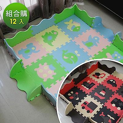 Abuns 童趣城堡圍籬式巧拼遊戲地墊/安全拼圖(組合購)-(可愛動物+交通工具-12入)