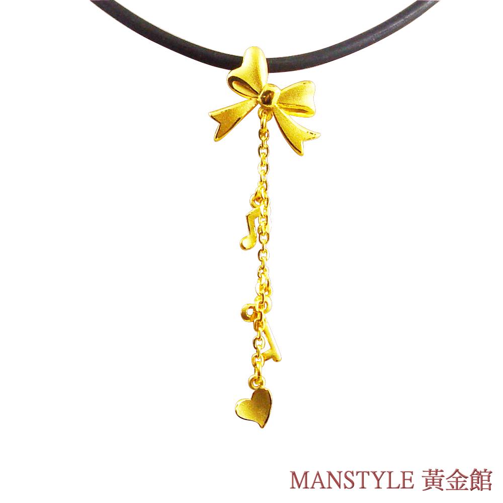 MANSTYLE「幸福圓舞曲」黃金墜
