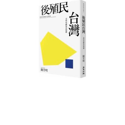 後殖民台灣:文學史論及其周邊(新版)