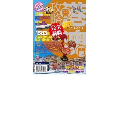 香港澳門攻略完全制霸 2017 - 2018