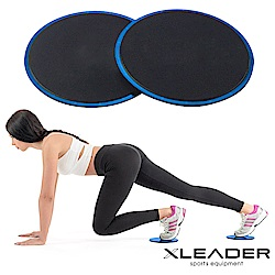 Leader X 健身瑜珈滑步圓盤 滑行墊 訓練滑盤 2入組 藍色 - 急速配