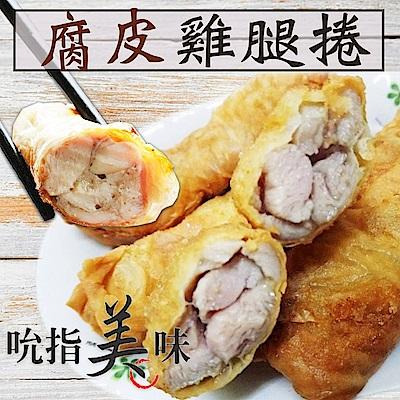 (699元免運)海陸管家*特選美味爆漿腐皮雞腿捲(每包5條) x1包