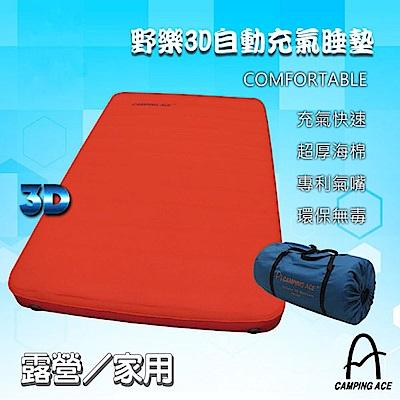 【台灣 Camping Ace】野樂3D自動充氣睡墊(超厚厚度10cm)