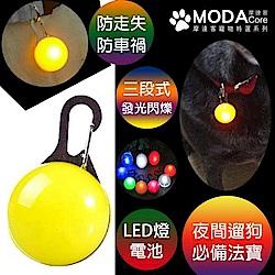 摩達客 LED寵物發光吊墜 (黃色黃光)夜間遛狗貓防走失閃光燈掛墜(三段發光模式)