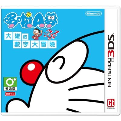 哆啦A夢 大雄的數字大冒險 -  3 DS 亞洲中文版(台灣機專用)