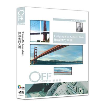 跨越金門大橋 DVD