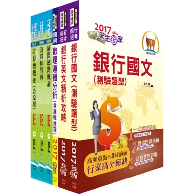 臺灣銀行(系統管理人員、電腦操作員)套書(不含資訊安全概論)(贈題庫網帳號、雲端課程)