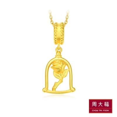 周大福 迪士尼美女與野獸系列 玻璃罩玫瑰花黃金路路通串飾/串珠