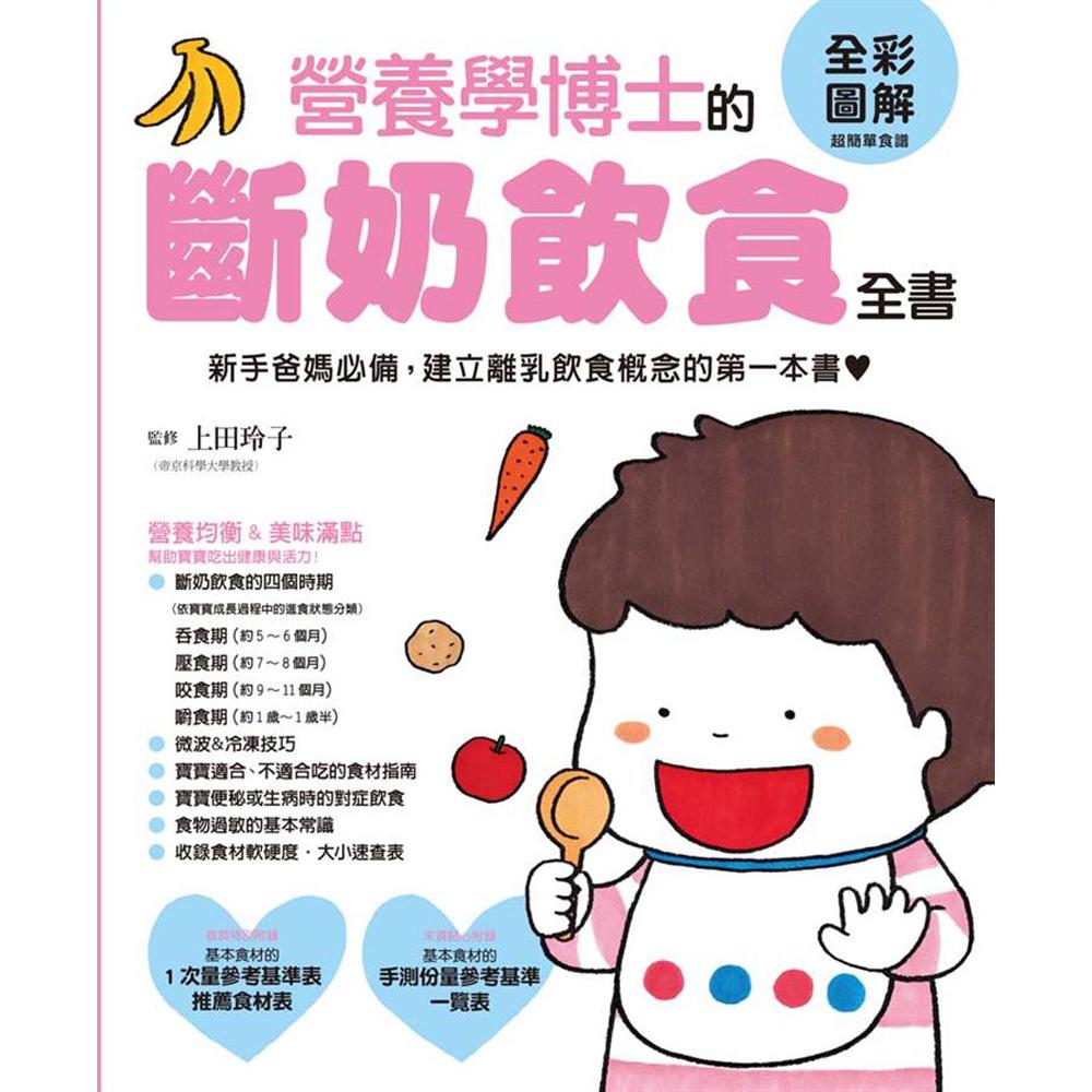 營養學博士的斷奶飲食全書:新手爸媽必備,建立離乳飲食概念的第一本書