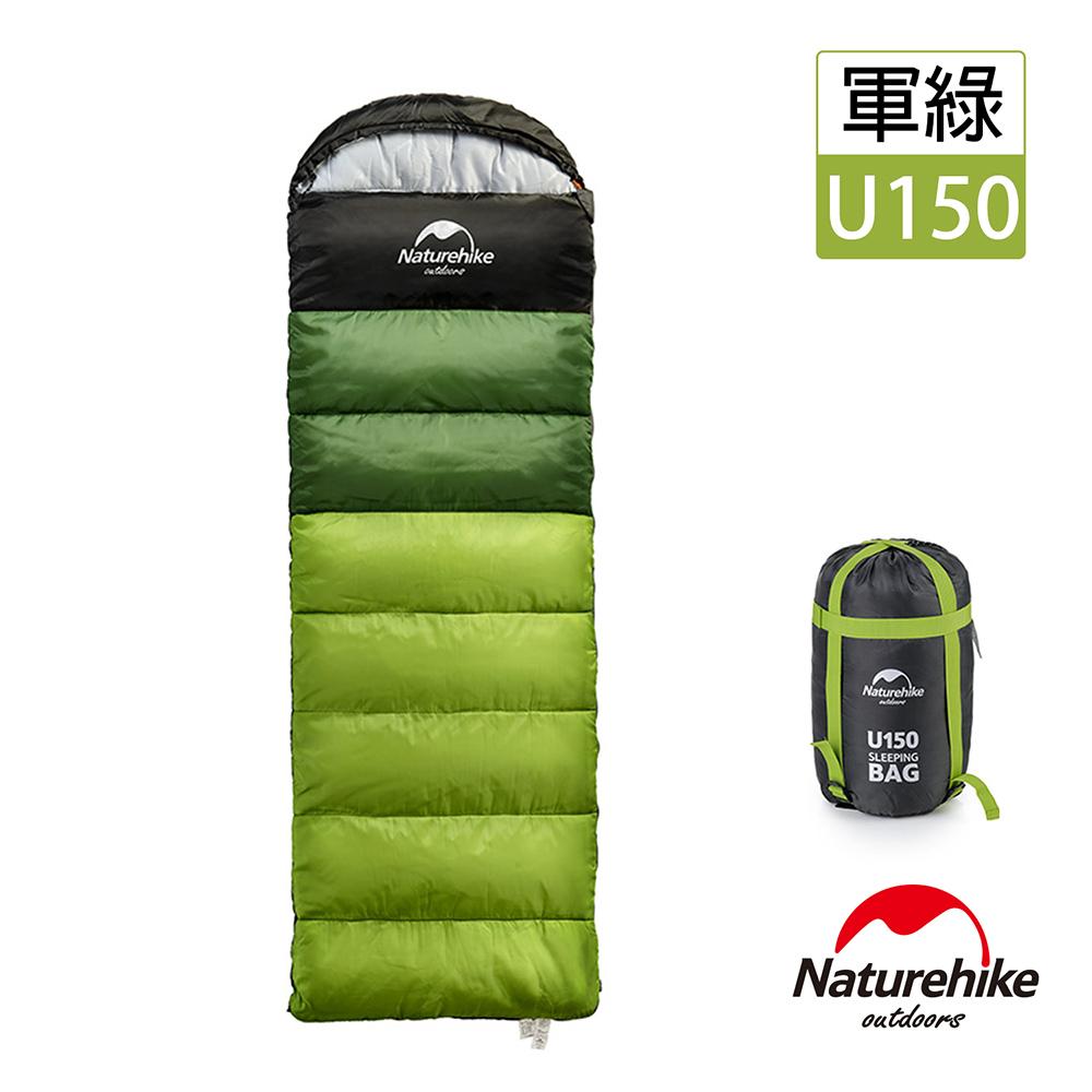 Naturehike 升級版 U150全開式戶外保暖睡袋 軍綠-急