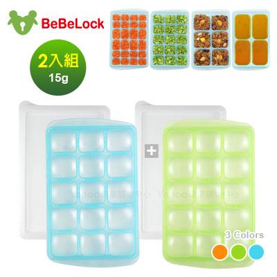 BeBeLock副食品連裝盒15g(15格)*2包