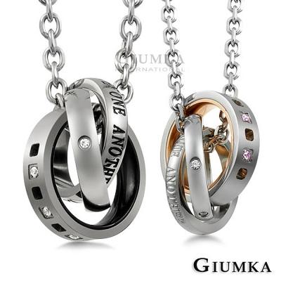GIUMKA情侶對鏈彼此的愛情人節禮物一對價格