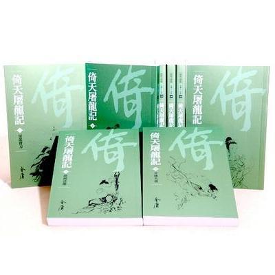 倚天屠龍記 新修文庫版(全8冊)