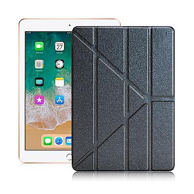 CB Apple iPad 2018 版 9.7吋 冰晶蜜絲紋 超薄打折保護套