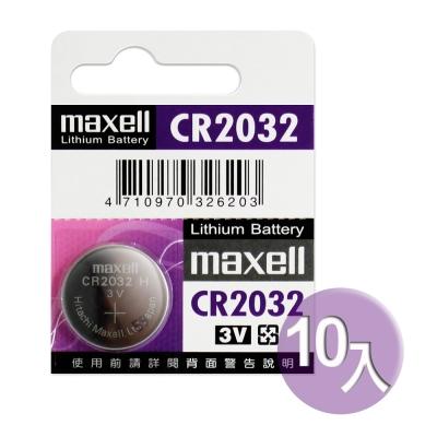 maxell 公司貨CR 2032 /CR- 2032  ( 10 顆入)鈕扣型 3 V鋰電池
