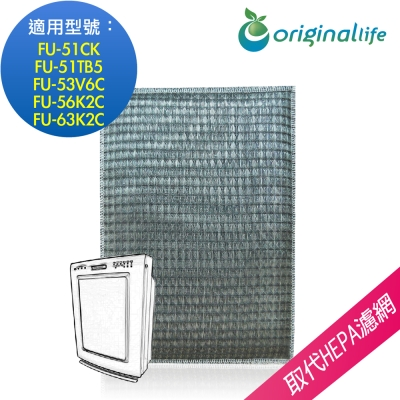 Originallife 空氣清淨機濾網 適用SHARP:FU-51CK、FU-51TB5