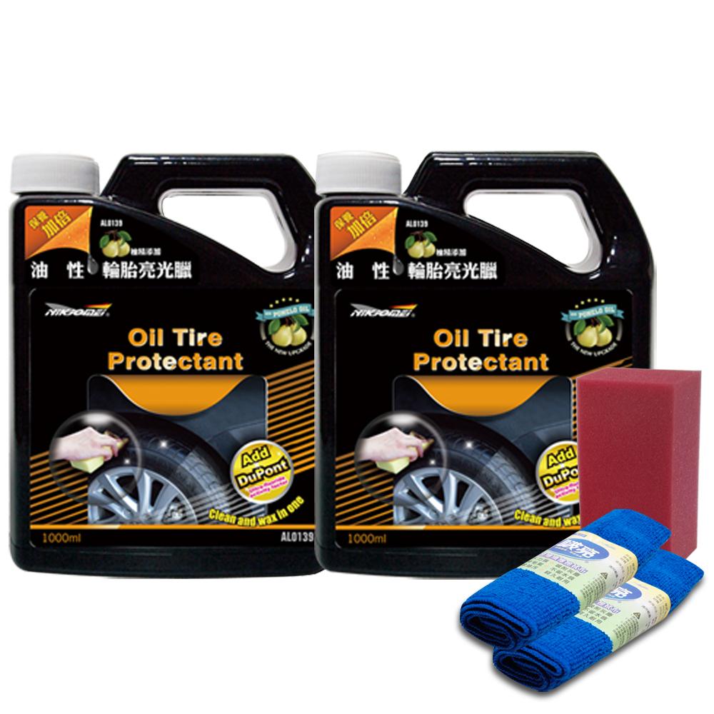 耐久美  油性輪胎亮光臘1000ML優惠包