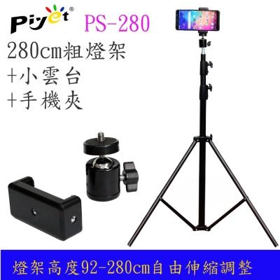 Piyet 多功能三腳拍攝支架組合(PS-280)