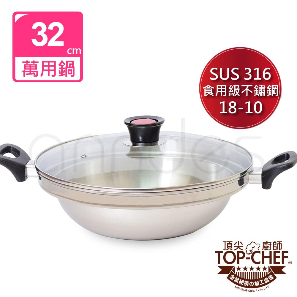 頂尖廚師Top Chef 經典316不鏽鋼萬用鍋 32公分