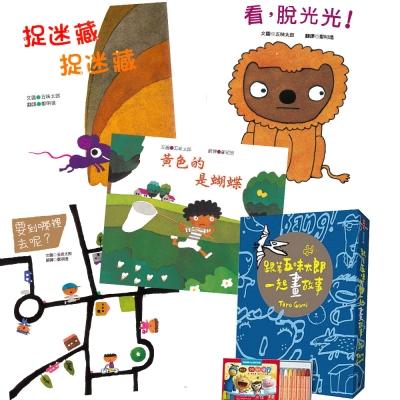 五味太郎繪本 (全4書)+ 跟著五味太郎一起畫故事‧創意畫冊